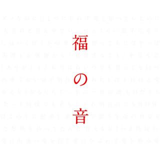 Fukuno Oto