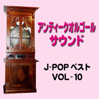 オルゴール J-POPベスト VOL-10