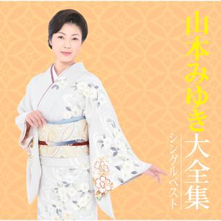 山本みゆき大全集〜シングルベスト〜 (Miyuki Yamamoto Daizenshu - Single Best)