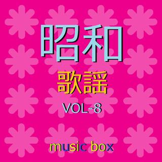 オルゴール作品集 昭和 歌謡曲 VOL-8 (A Musical Box Rendition of Syouwa Kayokyoku Vol-8)