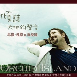 傾聽大地的聲音 (Orchid Island)