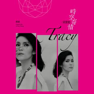 時空寄情3CD精選 (Greatest Hits Of Tracy Huang (CD 3))