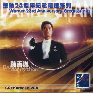 華納23週年紀念精選系列 - 陳百強