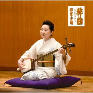 粋曲〜江戸のラブソング〜 (Suikyoku - Edono Love Song)