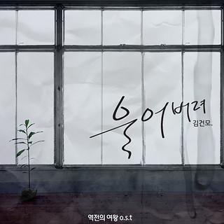 역전의 여왕 OST Part.1 (QUEEN OF REVERSAL DRAMA OST Part.1)