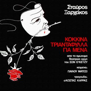 Κόκκινα Τριαντάφυλλα Για Μένα (Kokkina Triadafilla Gia Mena)