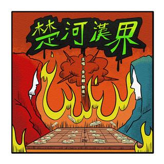 楚河漢界 (feat. 鄭進一)