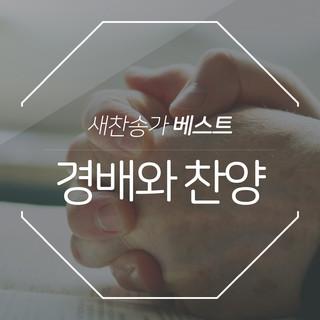 敬拜讚美詩 / 韓國鋼琴家 SungHwa
