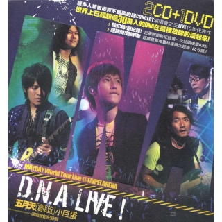 創造 小巨蛋 (DNA Live)