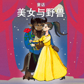 Beauty And The Beast (美女與野獸)